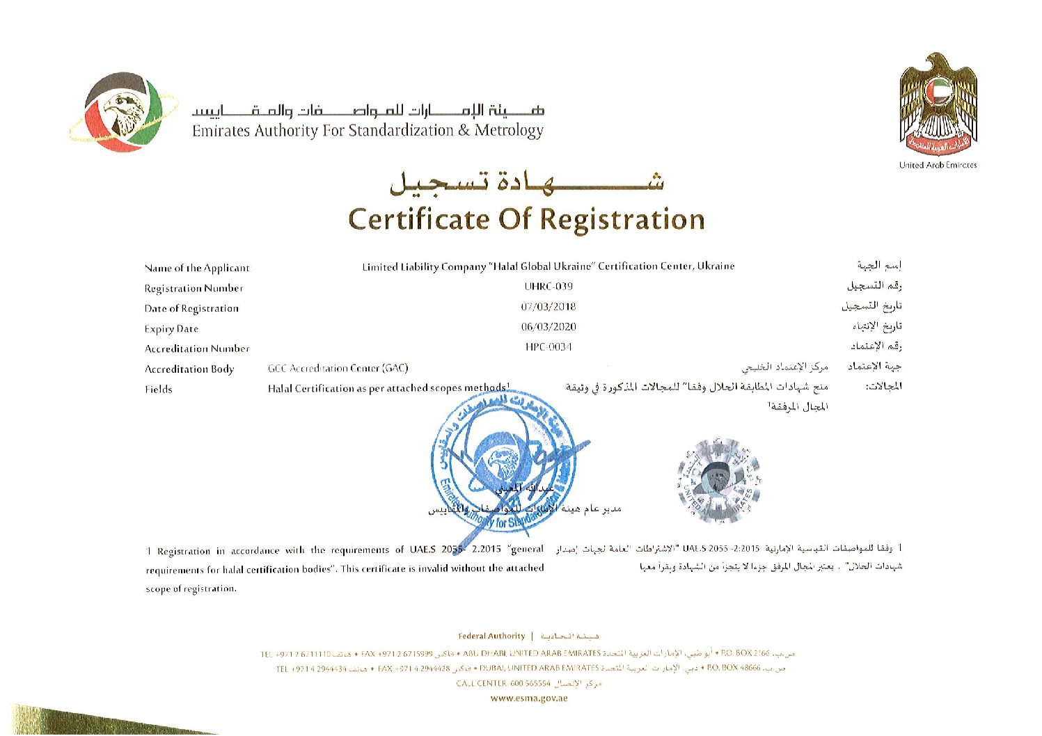 ESMA-registretion-certificate