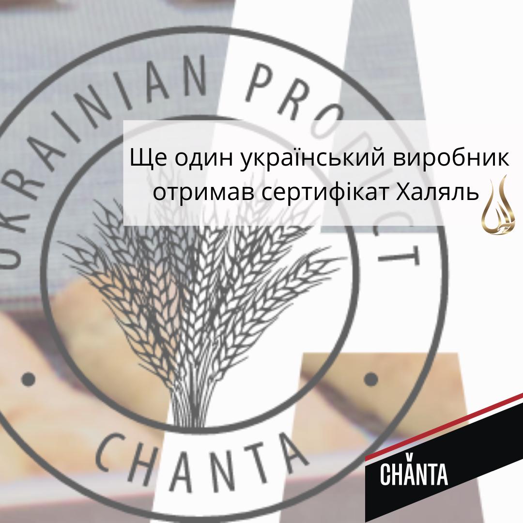 Ще один український виробник отримав сертифікат Халяль.