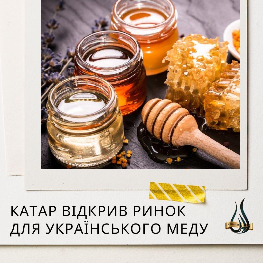 Катар відкрив ринок для українського меду
