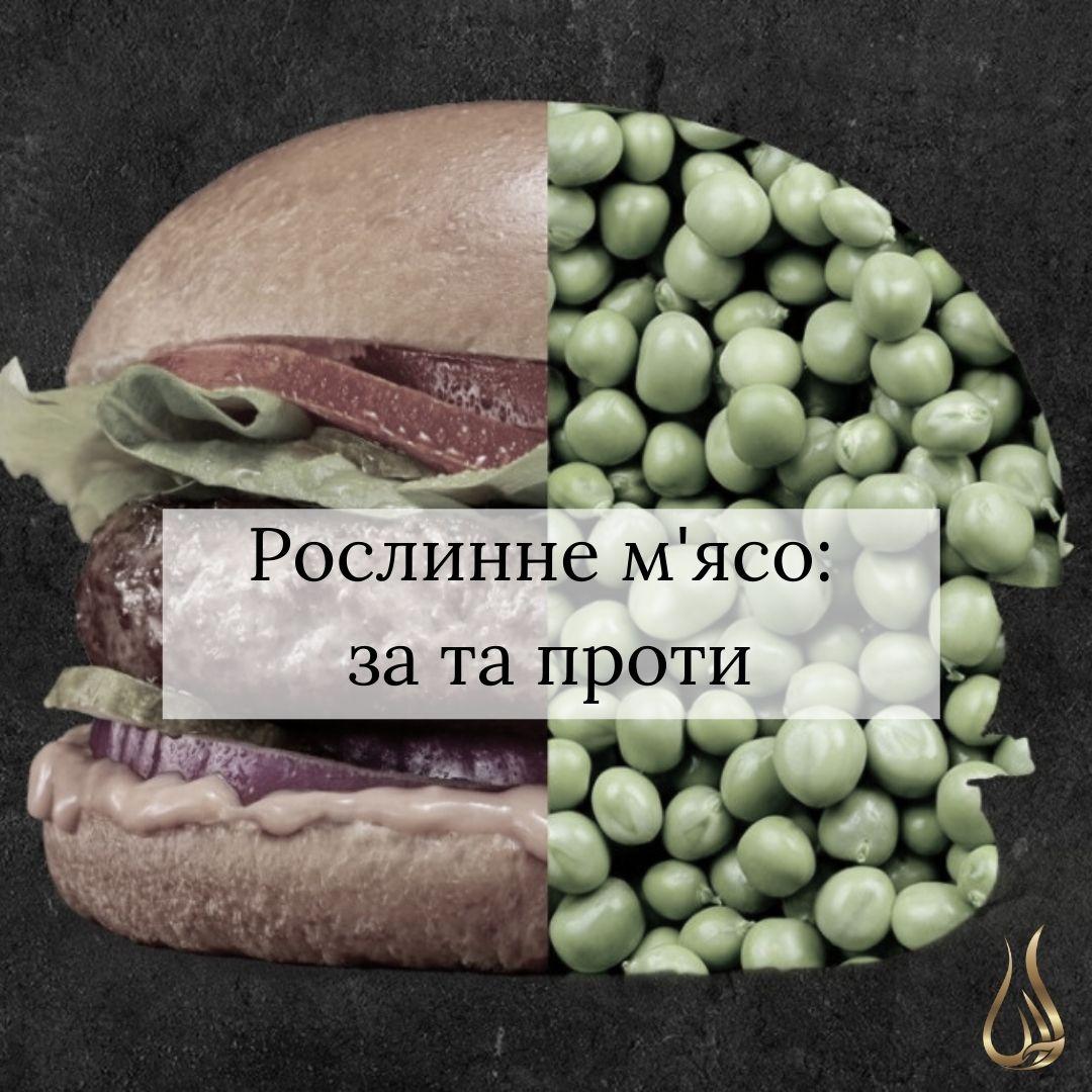 Рослинне м'ясо за та проти