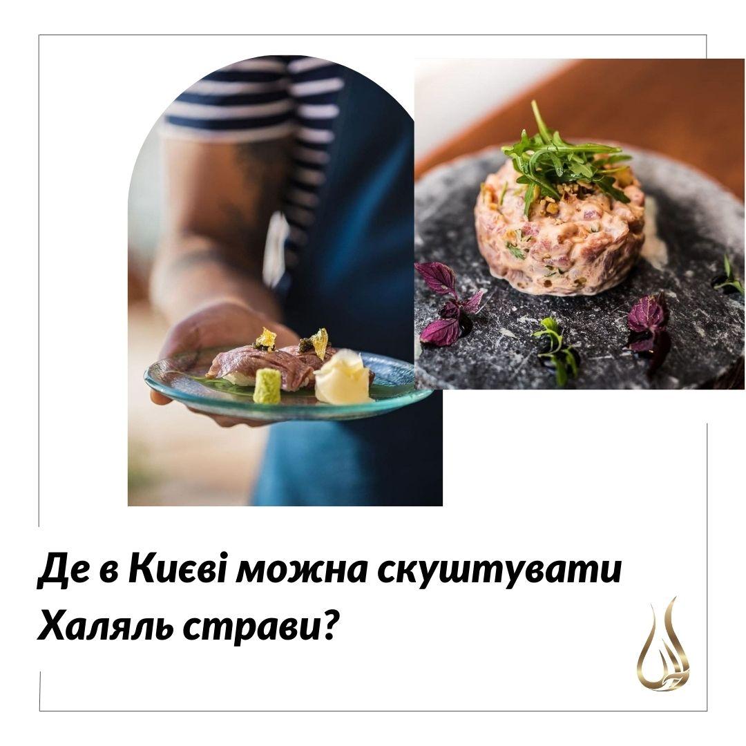 Де в Києві можна скуштувати Халяль блюда