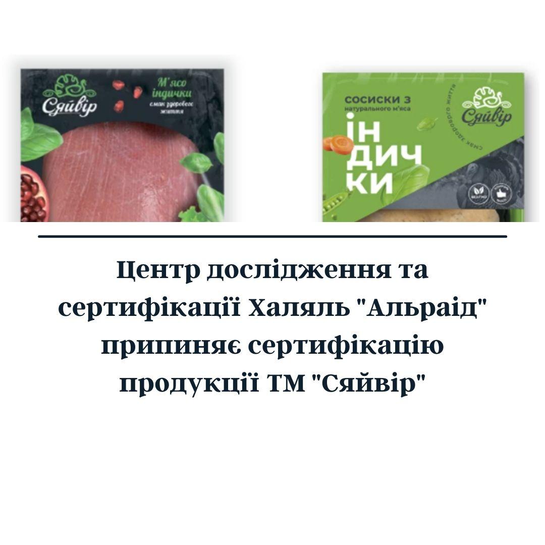 Центр дослідження та сертифікації Халяль припиняє сертифікацію продукції ТМ Сяйвір (1)